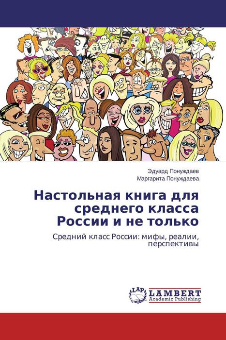 Настольная книга для среднего класса России и не только