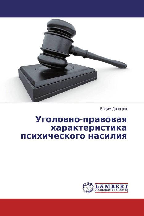 Уголовно-правовая характеристика психического насилия принуждение к любв��