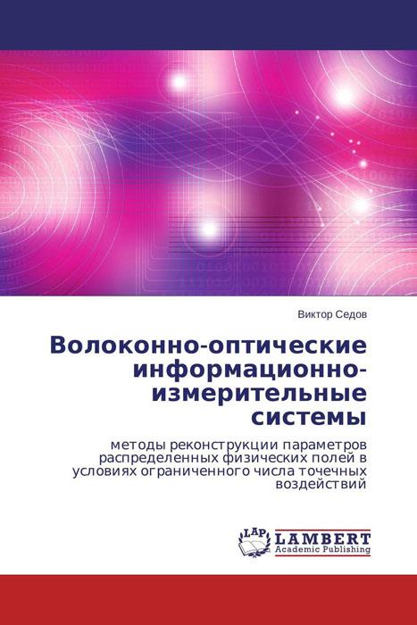 Волоконно-оптические информационно-измерительные системы о к скляров волоконно оптические сети и системы связи