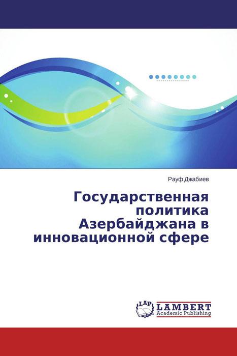 Государственная политика Азербайджана в инновационной сфере