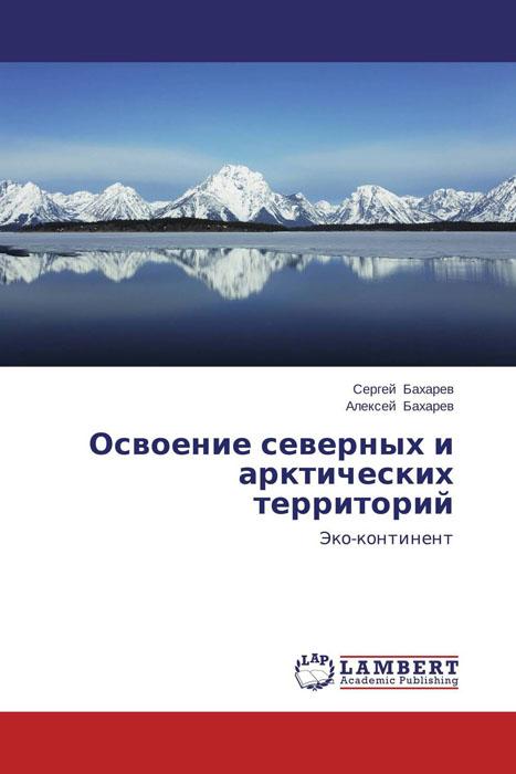 Освоение северных и арктических территорий на девяти северных параллелях