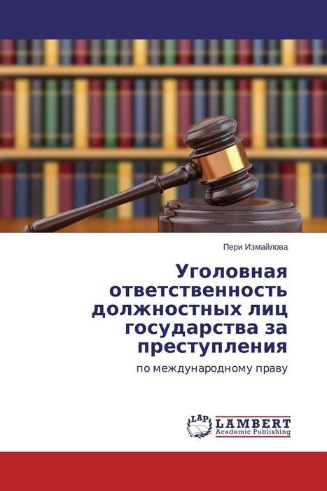 Уголовная ответственность должностных лиц государства за преступления