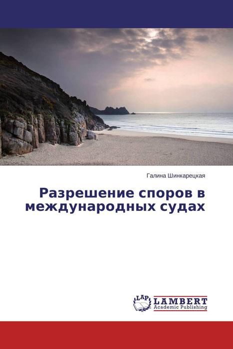 Разрешение споров в международных судах д р абгарян практика международного трибунала по морскому праву