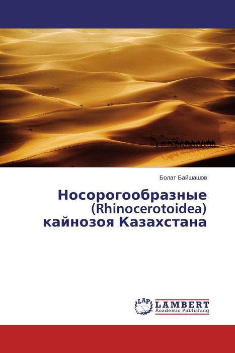 Носорогообразные (Rhinocerotoidea) кайнозоя Казахстана