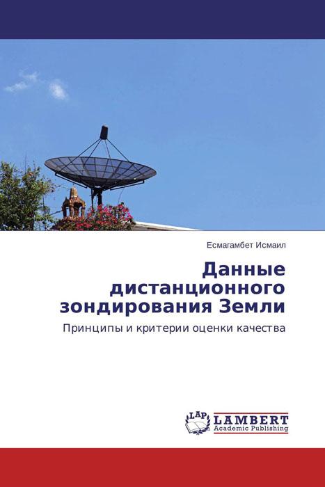 Данные дистанционного зондирования Земли данные дистанционного зондирования земли