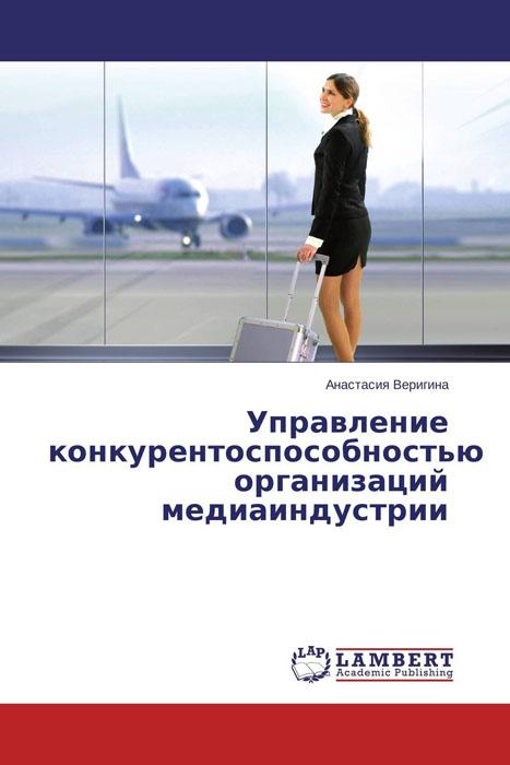 Управление конкурентоспособностью организаций медиаиндустрии бердышев с капитальные вложения и стр во осн средств для собств нужд