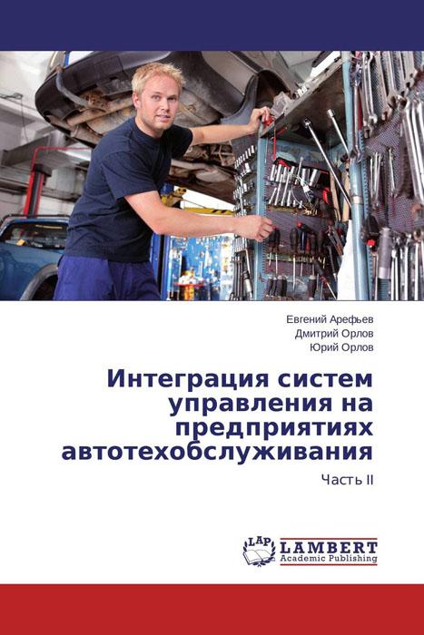 Интеграция систем управления на предприятиях автотехобслуживания методические указания учет и хранение средств измерений находящихся в эксплуатации на энерго предприятиях электроэнергетики