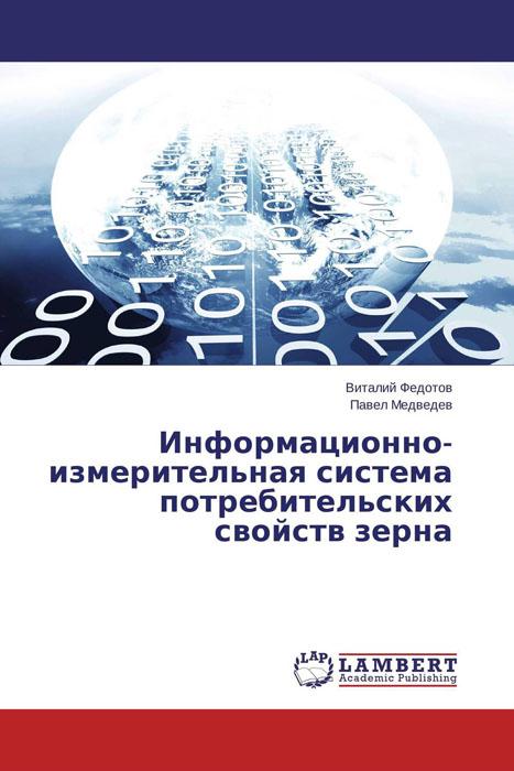 Информационно-измерительная система потребительских свойств зерна каплан нортон сбалансированная система показателей купить