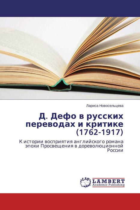 Д. Дефо в русских переводах и критике (1762-1917) дефо д счастливая куртизанка или роксана