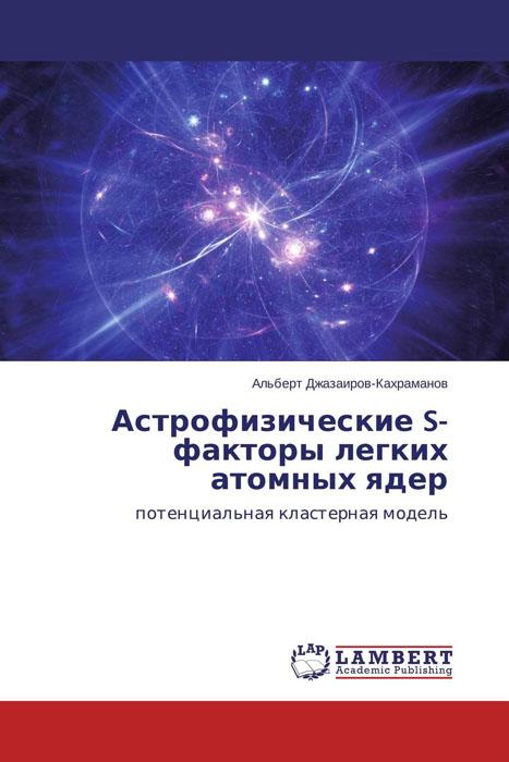 Астрофизические S-факторы легких атомных ядер