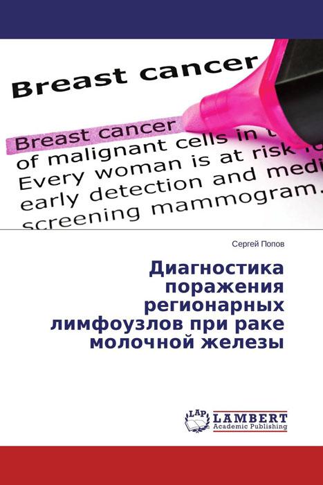 Диагностика поражения регионарных лимфоузлов при раке молочной железы агеенко а рак расшифровка злокачественности ранняя диагностика…