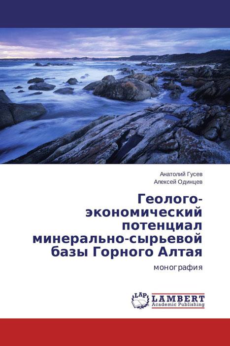 Геолого-экономический потенциал минерально-сырьевой базы Горного Алтая ниобий и тантал