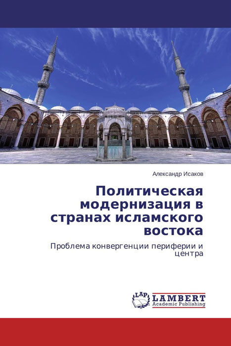 Политическая модернизация в странах исламского востока исторические аспекты и современные проблемы модернизации ж д горок