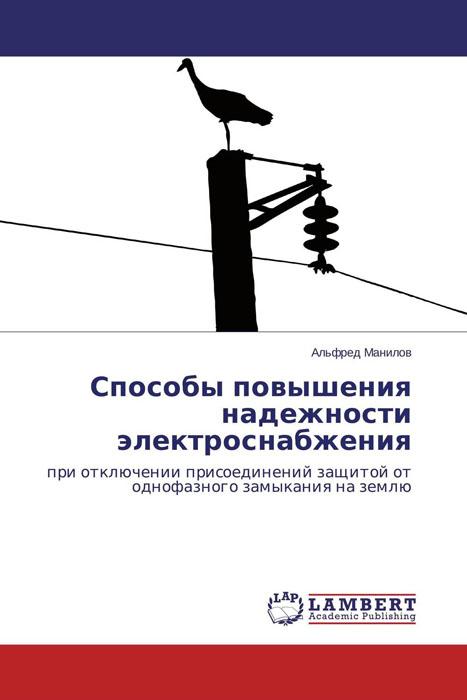 Способы повышения надежности электроснабжения как землю в сабах