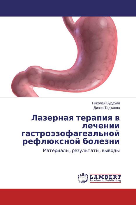 Лазерная терапия в лечении гастроэзофагеальной рефлюксной болезни терапевтическая эндоскопия желудочно кишечного тракта атлас