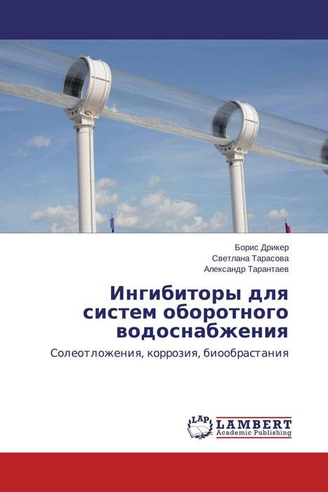 Ингибиторы для систем оборотного водоснабжения методические указания учет и хранение средств измерений находящихся в эксплуатации на энерго предприятиях электроэнергетики