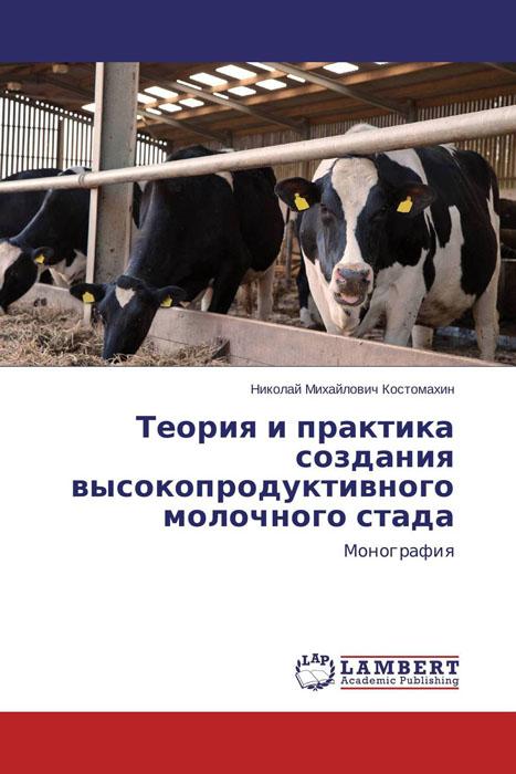 Теория и практика создания высокопродуктивного молочного стада породы коз молочного направления