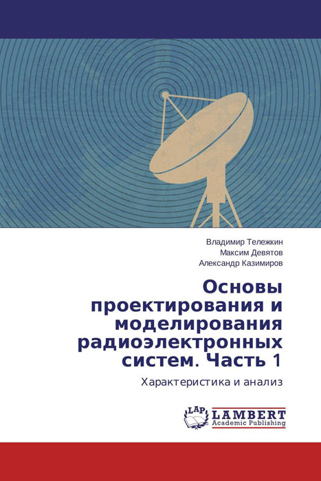 Основы проектирования и моделирования радиоэлектронных систем. Часть 1 а ф шориков экспертная система инвестиционного проектирования