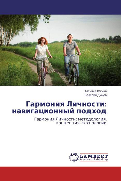 Гармония Личности: навигационный подход гармония личности навигационный подход