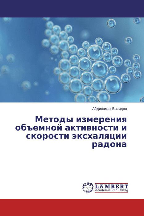 Методы измерения объемной активности и скорости эксхаляции радона