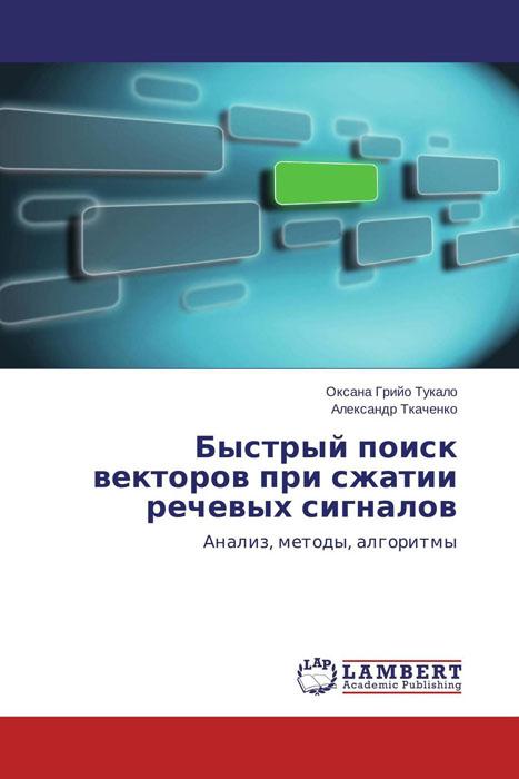 Быстрый поиск векторов при сжатии речевых сигналов в ф шаньгин защита информации в компьютерных системах и сетях