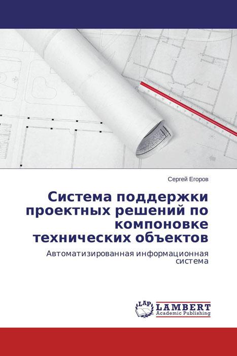 Система поддержки проектных решений по компоновке технических объектов а ф шориков экспертная система инвестиционного проектирования