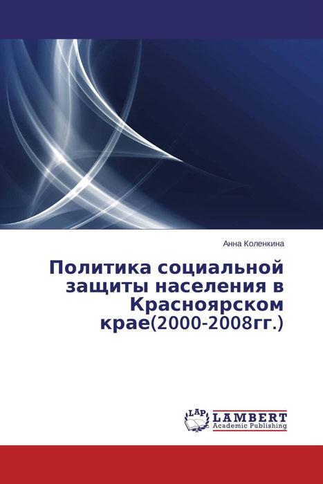 Политика социальной защиты населения в Красноярском крае(2000-2008гг.)