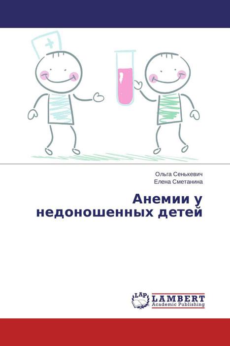 Анемии у недоношенных детей