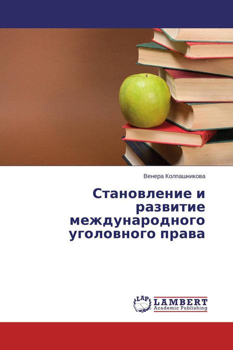 Становление  и развитие международного уголовного права как можно права категории в в новосибирске