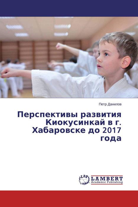 Перспективы развития Киокусинкай в г. Хабаровске до 2017 года куплю японский ямобур в хабаровске