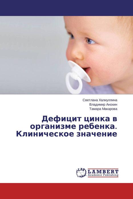 Дефицит цинка в организме ребенка. Клиническое значение прибор рн для определения в организме человека купить