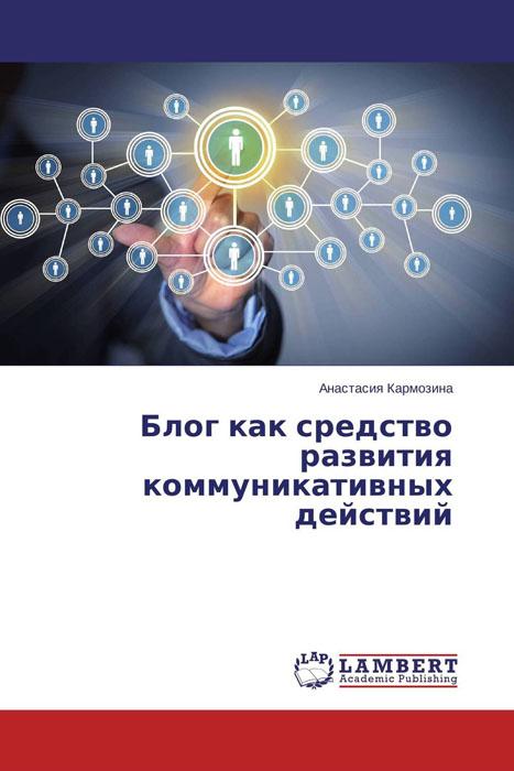 Блог как средство развития коммуникативных  действий blog theory
