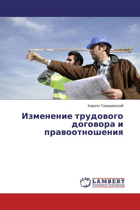Изменение трудового договора и правоотношения в катаев том 1 растратчики время вперед я сын трудового народа