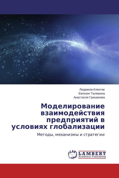 Моделирование взаимодействия предприятий в условиях глобализации лоферы renaissance лоферы