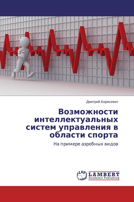 Возможности интеллектуальных систем управления в области спорта
