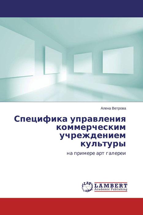 Специфика управления коммерческим учреждением культуры где можно продать почку и за сколько в россии в 13 лет можно