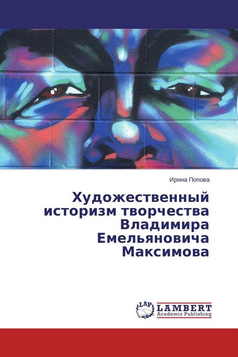 Художественный историзм творчества Владимира Емельяновича Максимова
