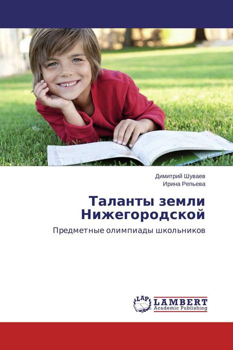 Таланты земли Нижегородской символ олимпиады 2014 где можно в воронеже