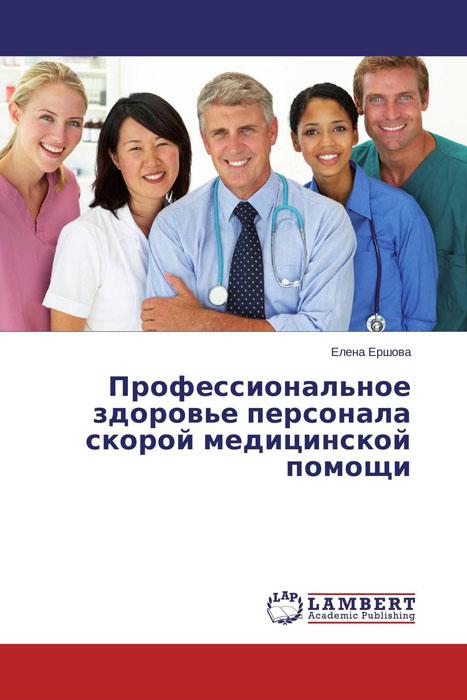 Профессиональное здоровье персонала скорой медицинской помощи