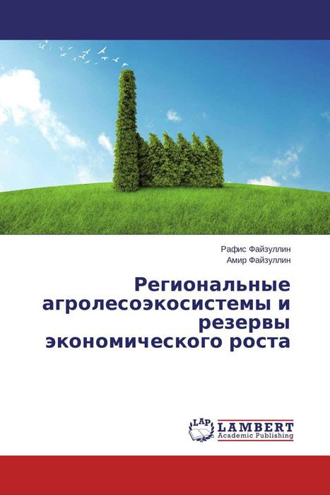 Региональные агролесоэкосистемы и резервы экономического роста перспективы развития систем теплоснабжения в украине