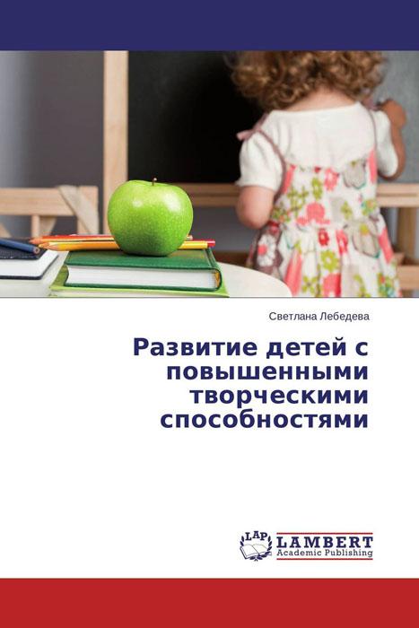 Развитие детей с повышенными творческими способностями