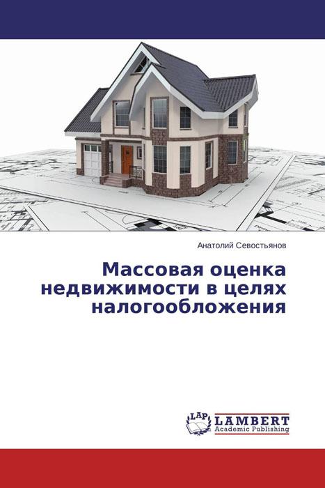 Массовая оценка недвижимости в целях налогообложения