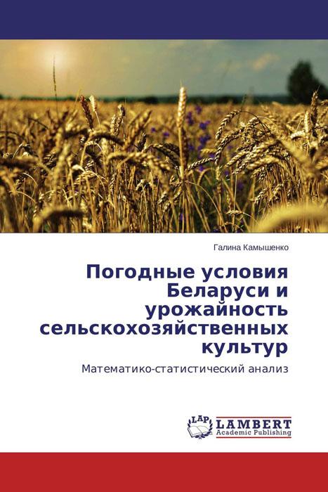 Погодные условия Беларуси и урожайность сельскохозяйственных культур как россиянину автомобиль в беларуси