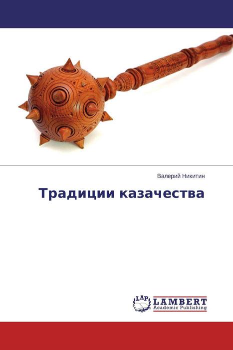 Традиции казачества игорь атаманенко медовая ловушка история трех предательств