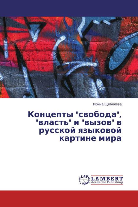 так сказать в книге Ирина Щёболева