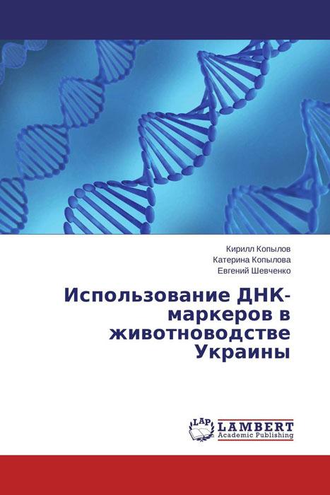 Использование ДНК-маркеров в животноводстве Украины