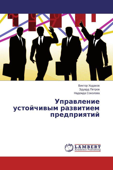 Управление устойчивым развитием предприятий