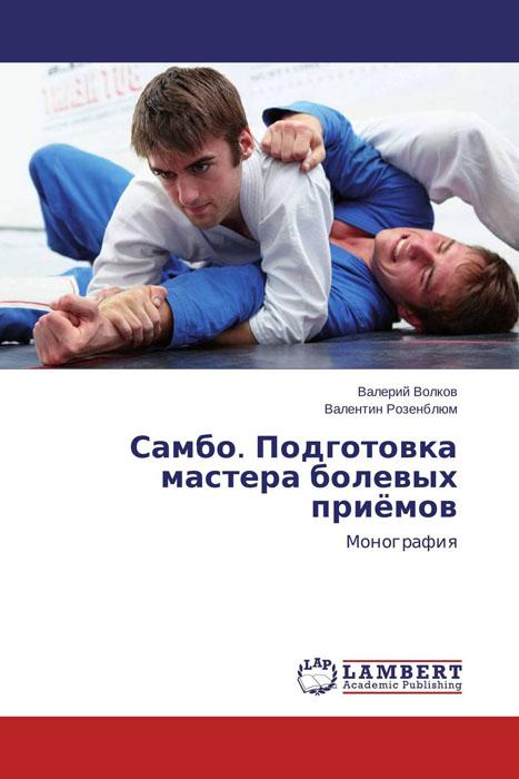 Самбо. Подготовка мастера болевых приёмов билет самбо пушница 2011