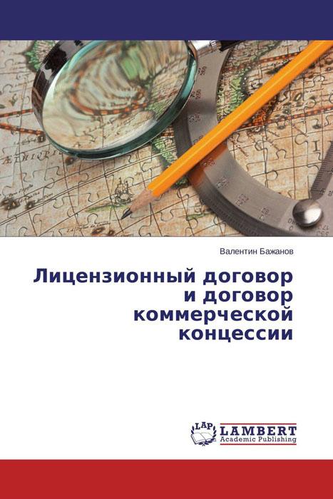 Лицензионный договор и договор коммерческой концессии какой комментарий гражданскому кодексу лучше
