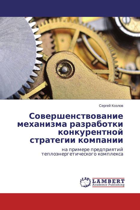 Совершенствование механизма разработки конкурентной стратегии компании